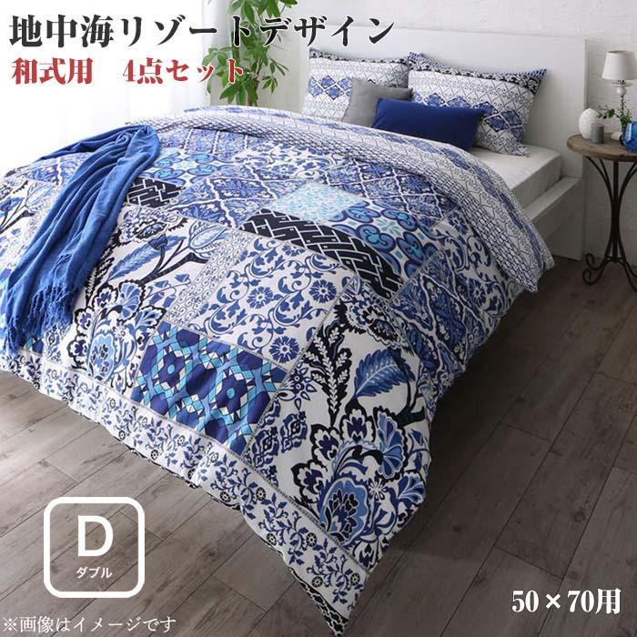 日本製・綿100% 地中海リゾートデザインカバーリング nouvell ヌヴェル 布団カバーセット 和式用 50×70用 ダブルサイズ4点セット