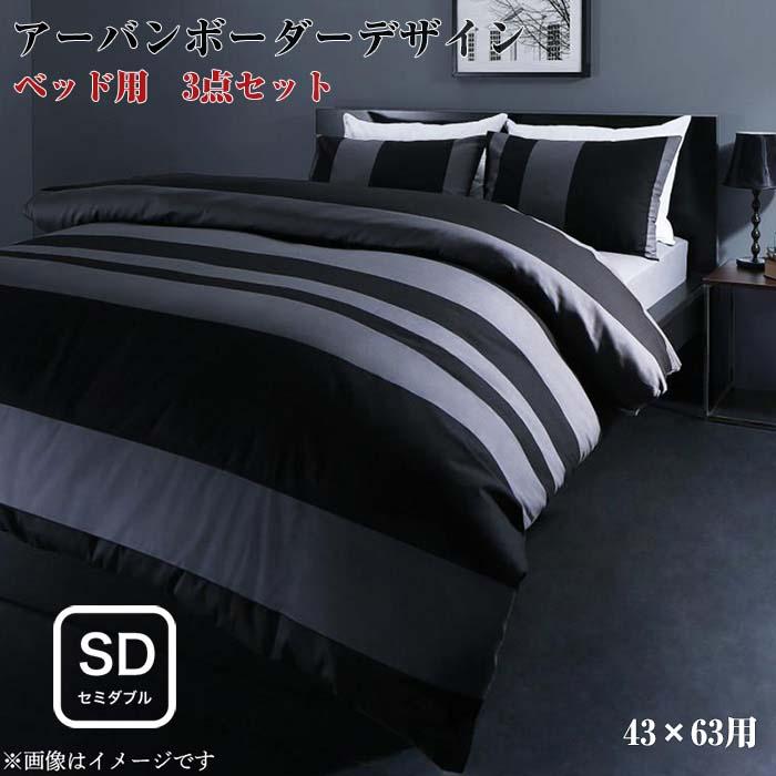 日本製・綿100% アーバン モダン ボーダーデザイン カバーリング tack タック 布団カバーセット ベッド用 43×63用 セミダブルサイズ3点セット
