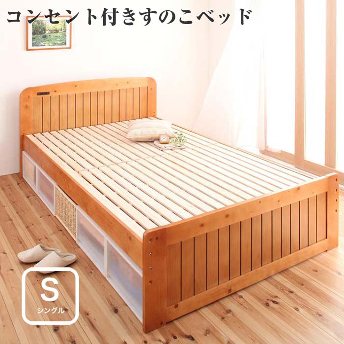 ベッド シングル シングルベッド すのこベッド 高さが調節できる コンセント付き 天然木 【Fit-in】 フィット・イン シングルサイズ シングルベット (代引不可)(NP後払不可)