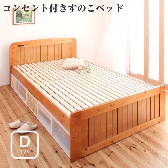 すのこベッド 高さが調節できる コンセント付き 天然木 【Fit-in】 フィット・イン ダブルサイズ ダブルベッド ダブルベット (代引不可)(NP後払不可)