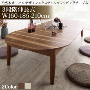 3段階 伸長式 天然木 オーバル型 エクステンション リビング テーブル SHUELNA シュエルナ W160-210