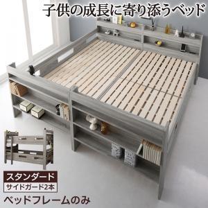 ずっと使える 2段ベッドにもなる ワイドキングサイズ ベッド Greytoss グレイトス ベッドフレームのみ スタンダード ワイドK200
