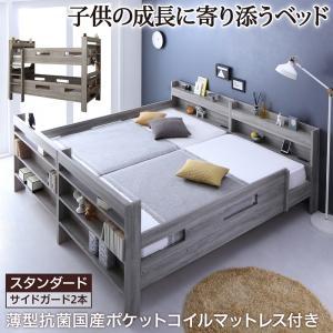 ずっと使える 2段ベッドにもなる ワイドキングサイズ ベッド Greytoss グレイトス 薄型・抗菌国産ポケットコイルマットレス付き スタンダード ワイドK200