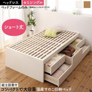 組立設置付 日本製 大容量 コンパクト すのこ チェスト 収納 ベッド Shocoto ショコット ベッドフレームのみ ヘッドレス セミシングルサイズ