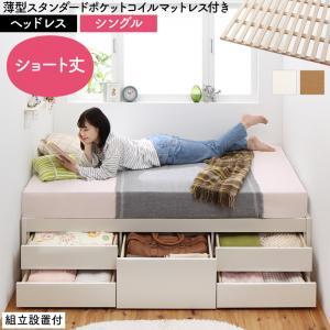組立設置付 日本製 大容量 コンパクト すのこ チェスト 収納 ベッド Shocoto ショコット 薄型スタンダードポケットコイルマットレス付き ヘッドレス シングルサイズ