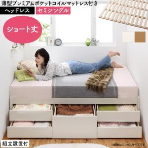 組立設置付 日本製 大容量 コンパクト すのこ チェスト 収納 ベッド Shocoto ショコット 薄型プレミアムポケットコイルマットレス付き ヘッドレス セミシングルサイズ
