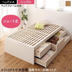 お客様組立 日本製 大容量 コンパクト すのこ チェスト 収納 ベッド Shocoto ショコット ベッドフレームのみ ヘッドレス シングルサイズ
