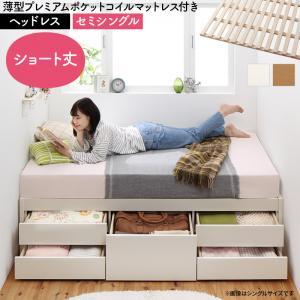 お客様組立 日本製 大容量 コンパクト すのこ チェスト 収納 ベッド Shocoto ショコット 薄型プレミアムポケットコイルマットレス付き ヘッドレス セミシングルサイズ