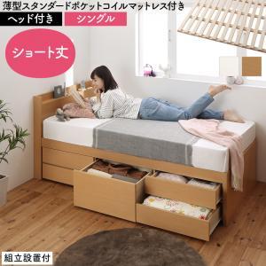 組立設置付 日本製 大容量 コンパクト すのこ チェスト 収納 ベッド Shocoto ショコット 薄型スタンダードポケットコイルマットレス付き ヘッド付き シングルサイズ