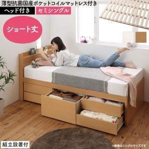 組立設置付 日本製 大容量 コンパクト すのこ チェスト 収納 ベッド Shocoto ショコット 薄型抗菌国産ポケットコイルマットレス付き ヘッド付き セミシングルサイズ