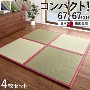 出し入れ簡単 床面吸着 軽量ユニット畳 Hanabishi ハナビシ 4枚セット たたみ マット 敷物 置き畳 正方形