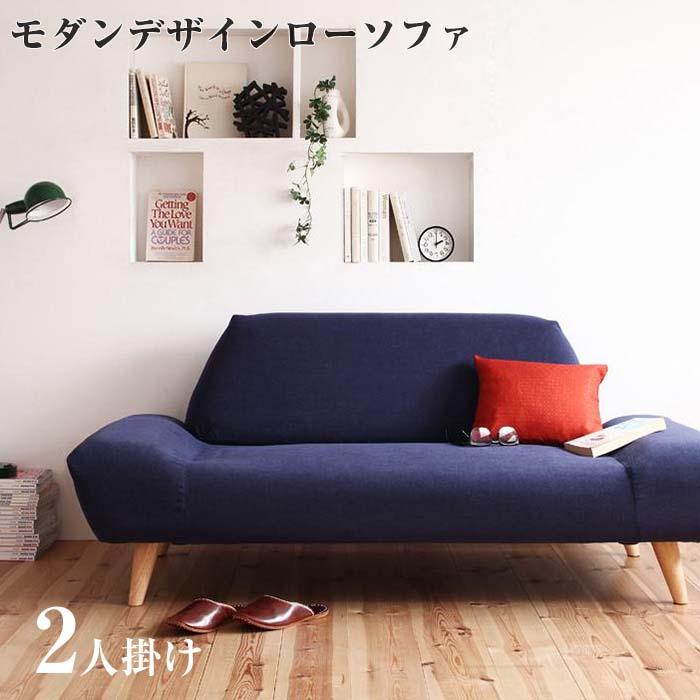 カバーリングモダンデザインローソファ 【ORGA】 オルガ 2P(代引不可)(NP後払不可)