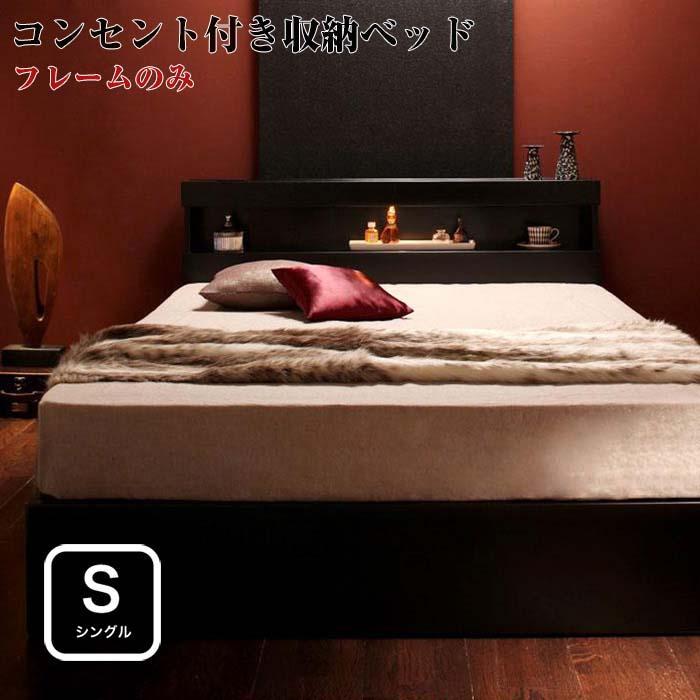 ベッド シングル シングルベッド 収納機能付きベッド 収納付き 照明付き コンセント付き 【Acacia】 アケーシア フレームのみ シングルサイズ シングルベット