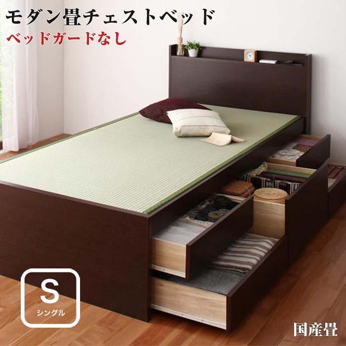 ベッド シングル シングルベッド 畳ベッド コンセント付き モダンベッド チェストベッド 収納機能付き 収納付き 【悠然】 ゆうぜん 【フレームのみ】 シングルサイズ シングルベット 【国産畳】 (代引不可)