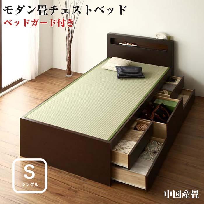 ベッド シングル シングルベッド 畳ベッド コンセント付き モダンベッド チェストベッド 収納機能付き 収納付き 【余凪】 よなぎ 【フレームのみ】 シングルサイズ シングルベット 【ベッドガード付き】 (代引不可)