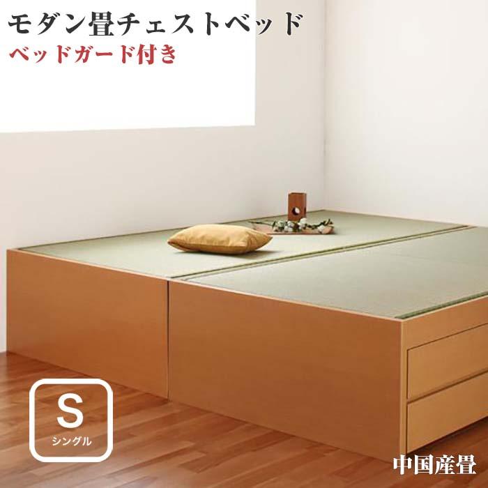 ベッド シングル シングルベッド 畳ベッド シンプル モダンベッド チェストベッド 収納機能付き 収納付き 【翠緑】 すいりょ 【フレームのみ】 シングルサイズ シングルベット 【ベッドガード付き】 (代引不可)