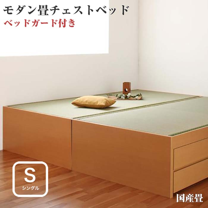 ベッド シングル シングルベッド 畳ベッド シンプル モダンベッド チェストベッド 収納機能付き 収納付き 【翠緑】 すいりょ 【フレームのみ】 シングルサイズ シングルベット 【国産畳】 【ベッドガード付き】 (代引不可)