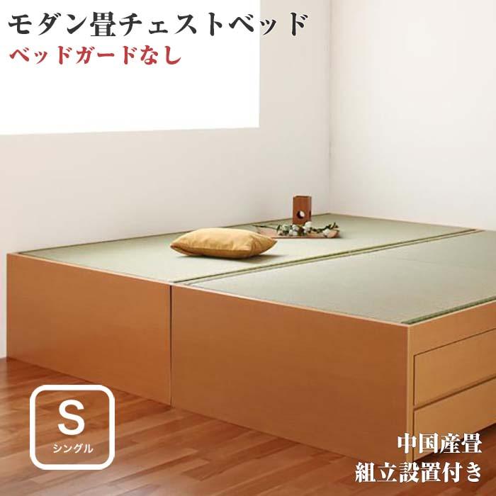 (組立設置サービス付) シンプル モダンベッド 畳ベッド チェストベッド 収納機能付き 収納付き 【翠緑】 すいりょ 【フレームのみ】 シングルサイズ シングルベッド シングルベット (代引不可)