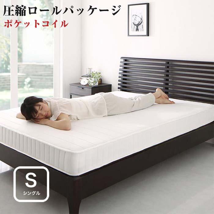 ベッド シングル マットレス付き シングルベッド ベッドマットレス 圧縮ロールパッケージ仕様 ポケットコイルマットレス 【EVA】 エヴァ シングルサイズ シングルベッド用 シングルベット用