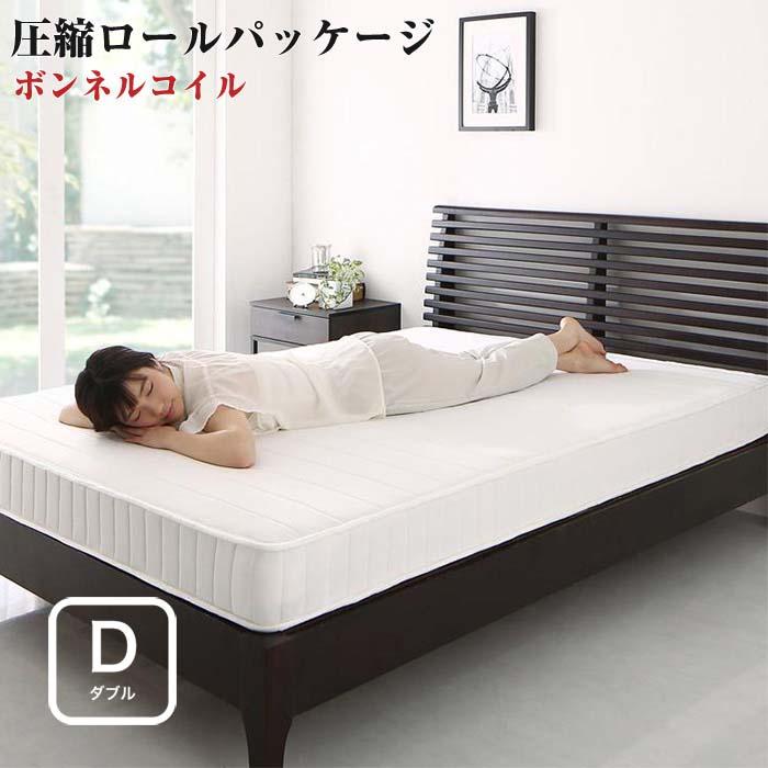 ベッドマットレス 圧縮ロールパッケージ仕様 ボンネルコイルマットレス 【EVA】 エヴァ ダブルサイズ ダブルベッド用 ダブルベット用