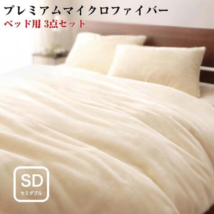 寝具カバー プレミアムマイクロファイバー 贅沢仕立て カバーリング 【gran】 グラン ベッド用3点セット セミダブルサイズ プレミアムマイクロファイバー贅沢仕立てのとろけるカバーリング