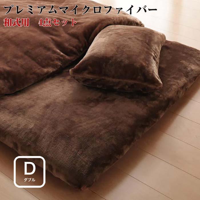 寝具カバー プレミアムマイクロファイバー 贅沢仕立て カバーリング 【gran】 グラン 和式用3点セット ダブルサイズ