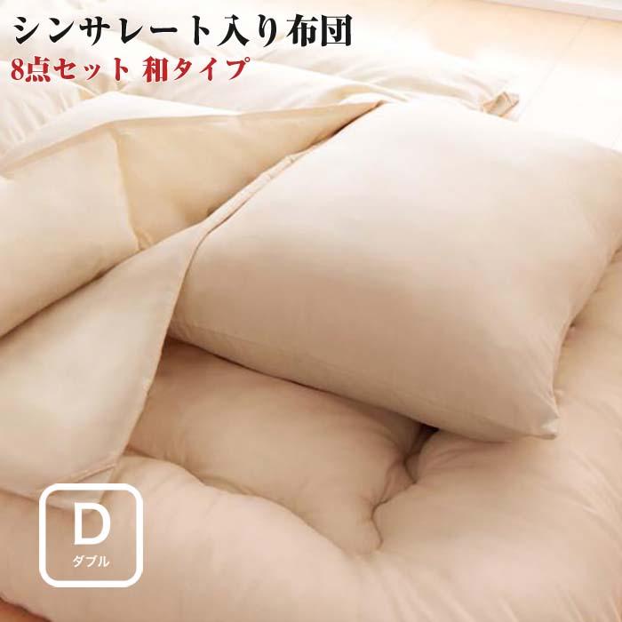 布団セット 9色から選べる シンサレート入り 布団 ふとん 8点セット 和タイプ ダブルサイズ 布団セット 掛け敷き布団セット 快眠 寝具 組布団