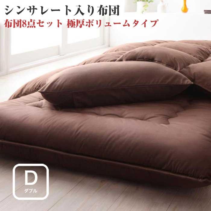 布団セット 9色から選べる シンサレート入り 布団 ふとん 8点セット プレミアム敷布団タイプ: ボリュームタイプ ダブルサイズ