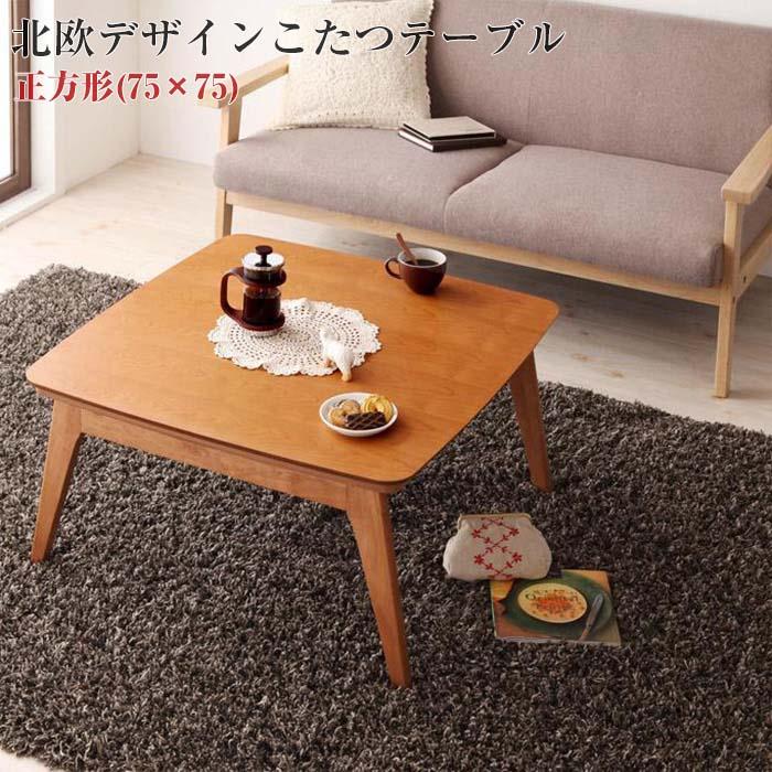 炬燵 天然木 チェリー材 北欧 デザイン こたつテーブル 【Milkki】 ミルッキ/正方形(75×75)