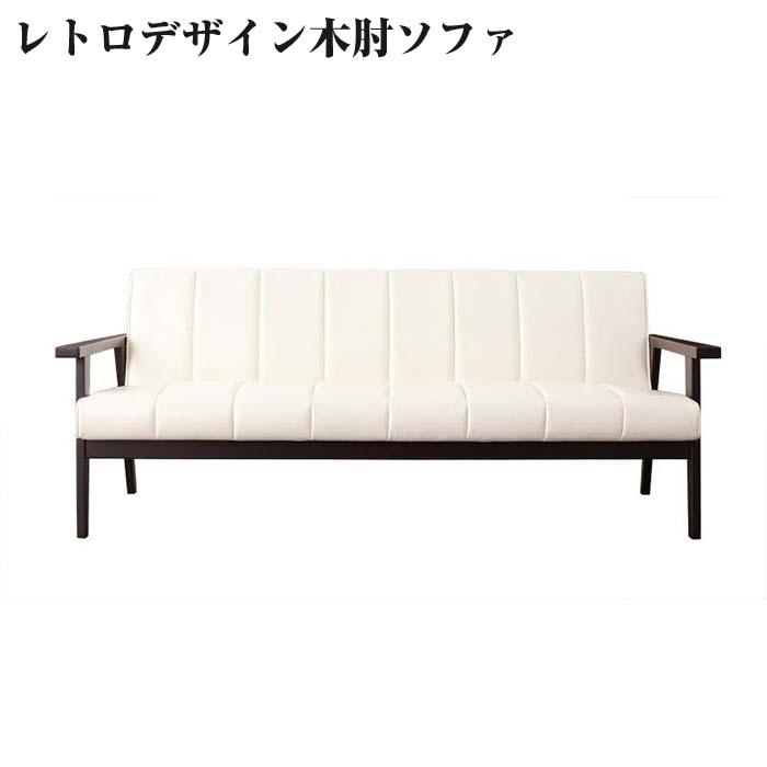 ソファー sofa レトロデザイン 木肘 ソファ 【LARZ】 ラーズ 3P 三人掛け 3人掛け