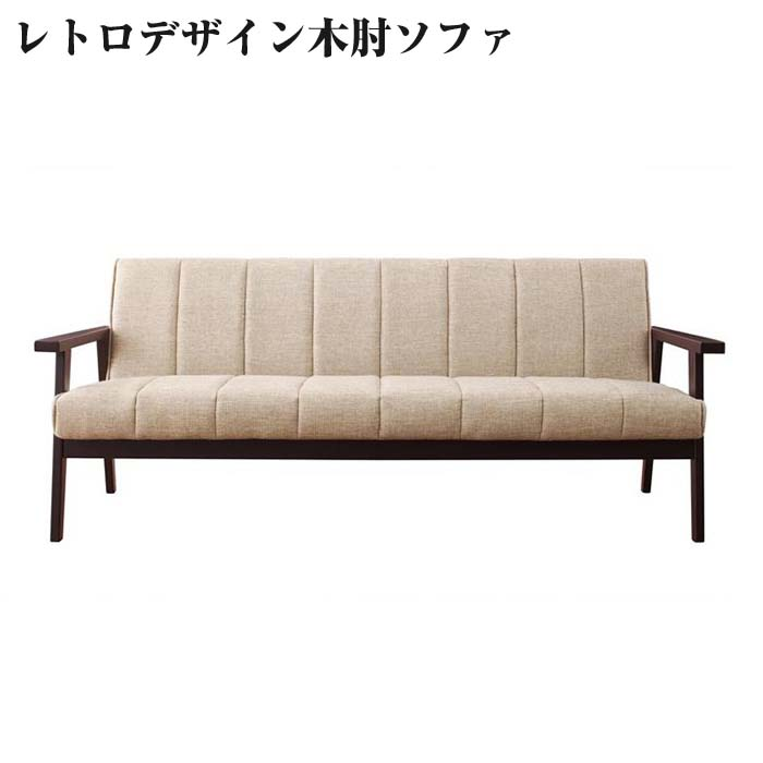 ソファー sofa レトロデザイン 木肘 ソファ 【Lake】 レーク 3P 三人掛け 3人掛け