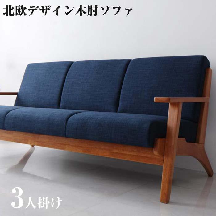 ソファー sofa 北欧デザイン 木肘 ソファ 【Lulea】 ルレオ 3P 三人掛け 3人掛け