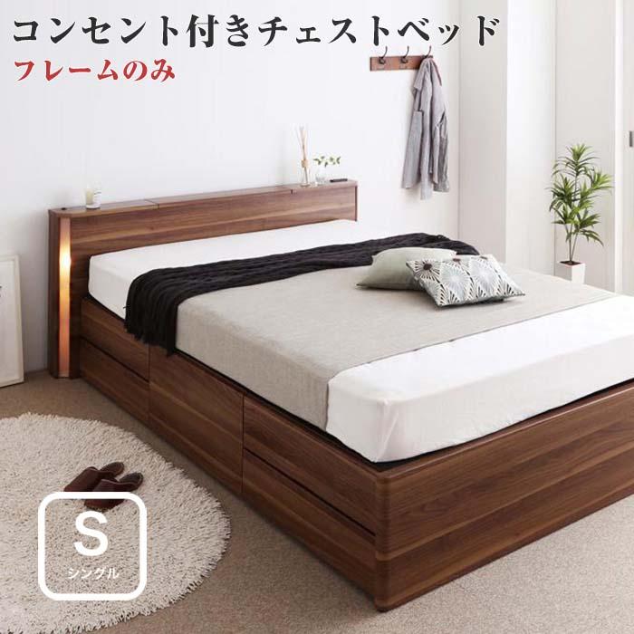 ベッド シングル シングルベッド 収納ベッド 照明付き コンセント付き チェストベッド 収納機能付き 収納付き 【Diaz】 ディアス フレームのみ シングルサイズ シングルベット