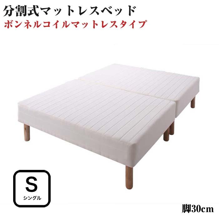 ベッド シングル マットレス付き シングルベッド 脚付きマットレスベッド 移動ラクラク 分割式 ボンネルコイルマットレスベッド 脚30cm シングルサイズ シングルベット
