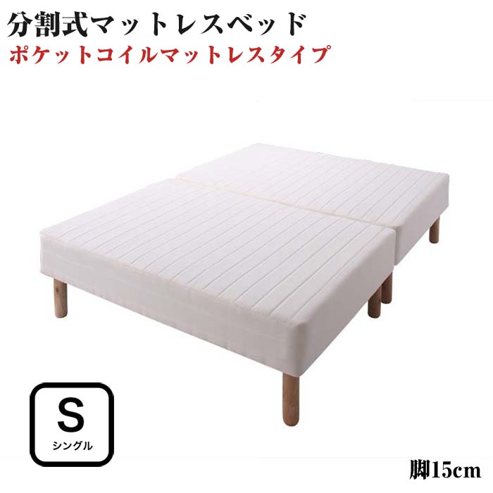 ベッド シングル マットレス付き シングルベッド 脚付きマットレスベッド 移動ラクラク 分割式 ポケットコイルマットレスベッド 脚15cm シングルサイズ シングルベット