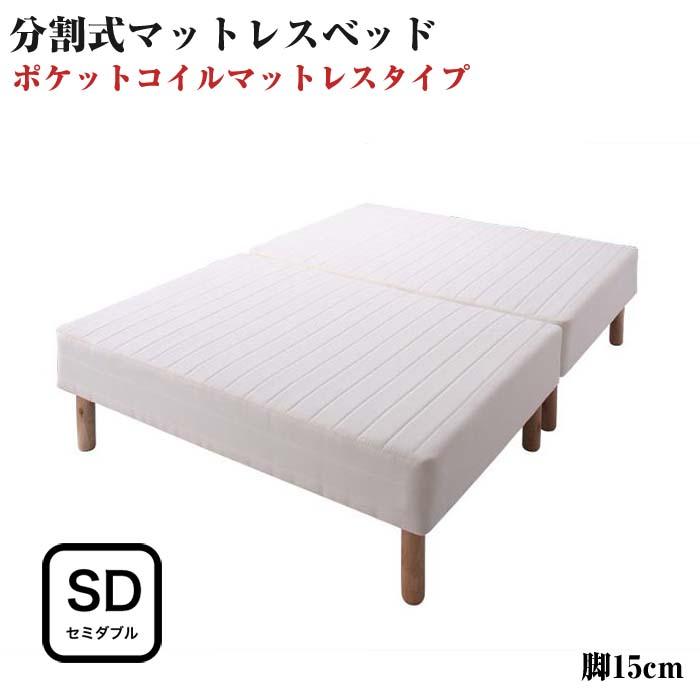 脚付きマットレスベッド 移動ラクラク 分割式 ポケットコイルマットレスベッド 脚15cm セミダブルサイズ セミダブルベッド セミダブルベット