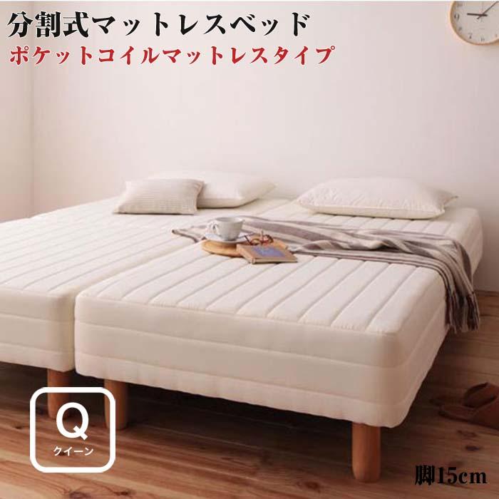 脚付きマットレスベッド 移動ラクラク 分割式 ポケットコイルマットレスベッド 脚15cm クイーンサイズ クイーンベッド クイーンベット