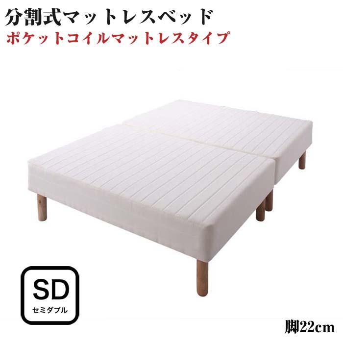 脚付きマットレスベッド 移動ラクラク 分割式 ポケットコイルマットレスベッド 脚22cm セミダブルサイズ セミダブルベッド セミダブルベット