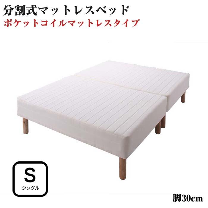 ベッド シングル マットレス付き シングルベッド 脚付きマットレスベッド 移動ラクラク 分割式 ポケットコイルマットレスベッド 脚30cm シングルサイズ シングルベット