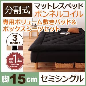 移動ラクラク 分割式 ボンネルコイルマットレスベッド 脚15cm 専用敷きパッドセット セミシングルサイズ セミシングルベッド セミシングルベット