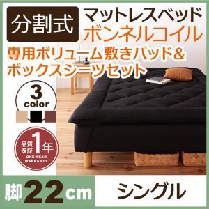 ベッド シングル マットレス付き シングルベッド 移動ラクラク 分割式 ボンネルコイルマットレスベッド 脚22cm 専用敷きパッドセット シングルサイズ シングルベット