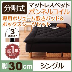 ベッド シングル マットレス付き シングルベッド 移動ラクラク 分割式 ボンネルコイルマットレスベッド 脚30cm 専用敷きパッドセット シングルサイズ シングルベット