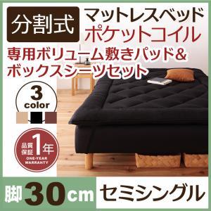 移動ラクラク 分割式 ポケットコイルマットレスベッド 脚30cm 専用敷きパッドセット セミシングルサイズ セミシングルベッド セミシングルベット