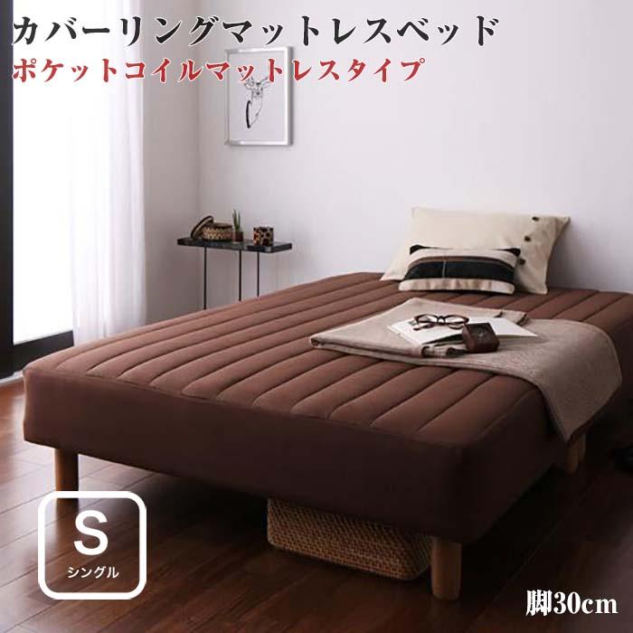 ベッド シングル マットレス付き シングルベッド 脚付きマットレスベッド 20色カバーリング ポケットコイルマットレスベッド 脚30cm シングルサイズ シングルベット