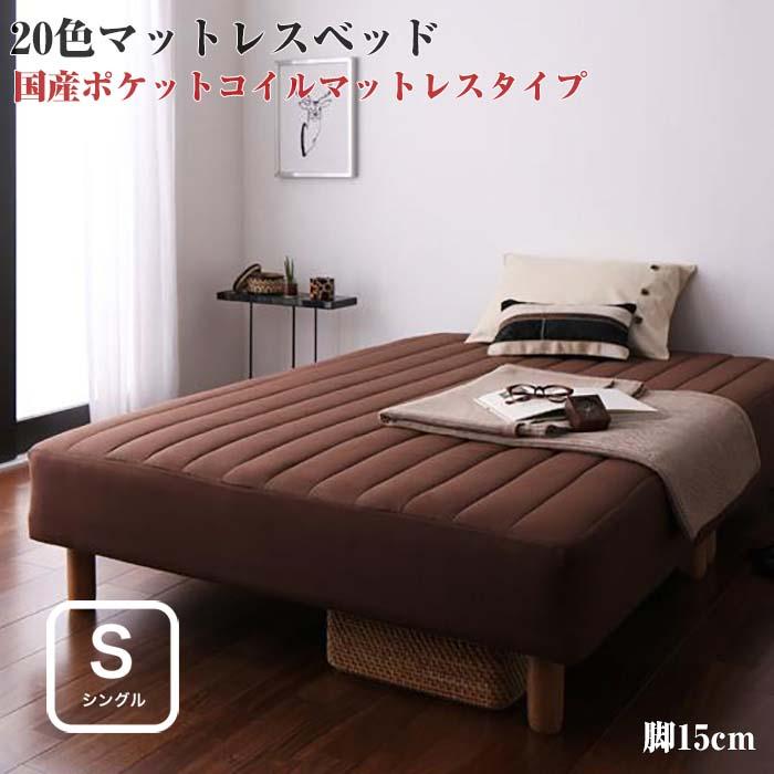 ベッド シングル マットレス付き シングルベッド 脚付きマットレスベッド 20色カバーリング 国産ポケットコイルマットレスベッド 脚15cm シングルサイズ シングルベット (代引不可)