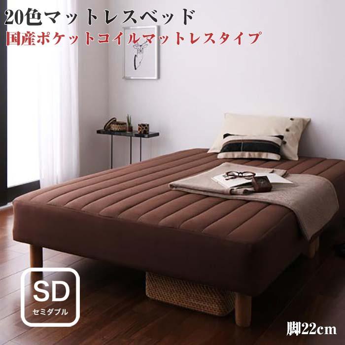 脚付きマットレスベッド 20色カバーリング 国産ポケットコイルマットレスベッド 脚22cm セミダブルサイズ セミダブルベッド セミダブルベット マットレス付き (代引不可)