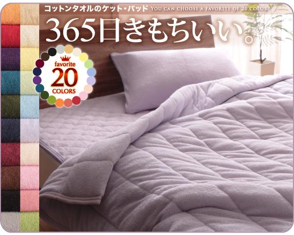 20色から選べる 365日気持ちいい コットンタオル 和式用フィットシーツ ダブルサイズ