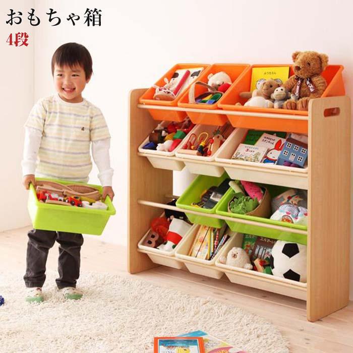 お片づけが身につく ナチュラルカラーのおもちゃ箱 【Mycket】 ミュケ 4段