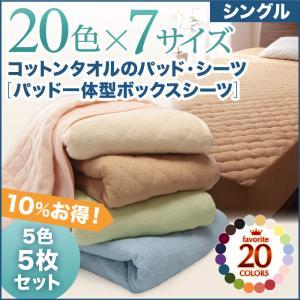お買い得5色5枚セット ザブザブ洗えて気持ちいい コットンタオルのパッド一体型ボックスシーツ シングル