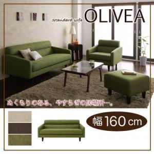 スタンダードソファ【OLIVEA】オリヴィア 幅160cm(代引不可)(NP後払不可)
